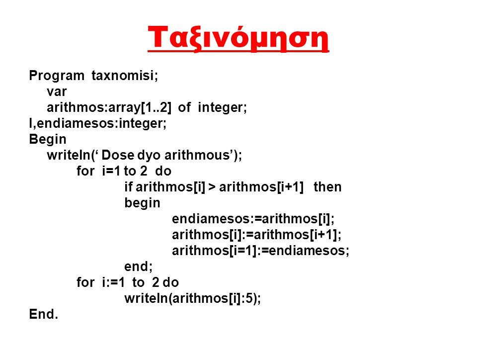 Ταξινόμηση Program taxnomisi; var arithmos:array[1..2] of integer;